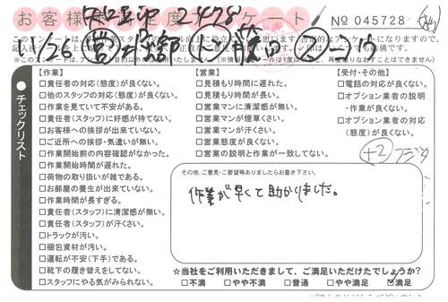 doc08559720201209112308_001.jpg