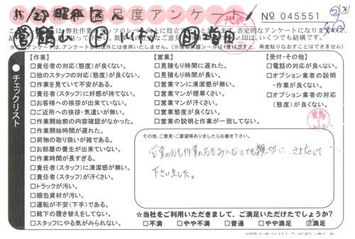 doc08659720201223160105_001.jpg
