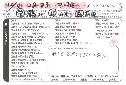 doc08661420201223160636_001.jpg