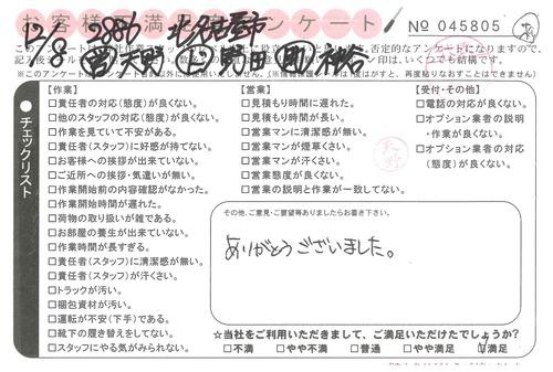 doc08662820201223161914_001.jpg
