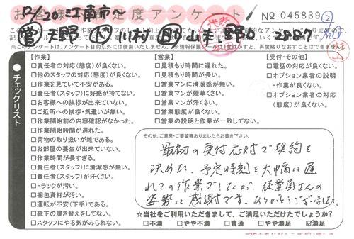 doc08781420210113163851_001.jpg